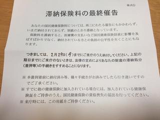 tokusoku.JPG